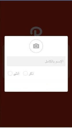 enter-your-name-and-photo-on-path-screenshot