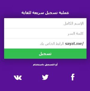 sayat-me-sign-up-screenshot
